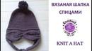 Вязаная шапка спицами для детей/How to knit a hat for a childrens