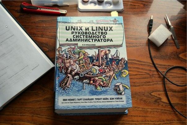 Unix и Linux руководство системного администратора 4-е издание Pdf - фото 3