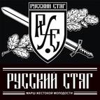 Русский Стяг альбом Марш Жестокой молодости
