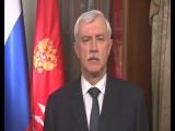 Полтавченко: Петербург еще никогда никому не удавалось запугать, не удастся и на этот раз