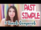 PAST SIMPLE (5 ТИПОВ ВОПРОСОВ)