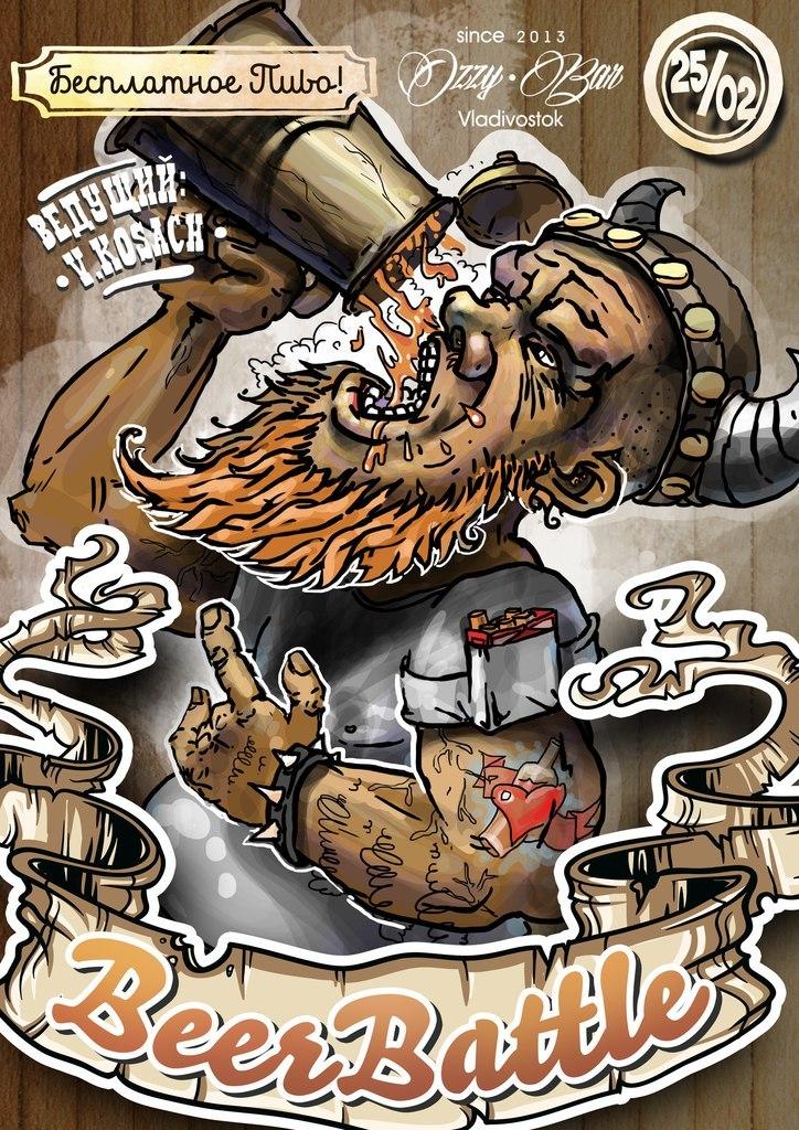Афиша Владивосток Beer Battle Ozzy Bar (25.02.2015)