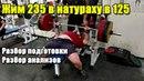 ЖИМ 235 кг вес 125 кг ВНАТУРАХУ БЕЗ ФАРМАКОЛОГИИ РАЗБОР ПОДГОТОВКИ И АНАЛИЗОВ