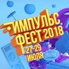 ИМПУЛЬС ФЕСТ | IMPULSE FEST 2018