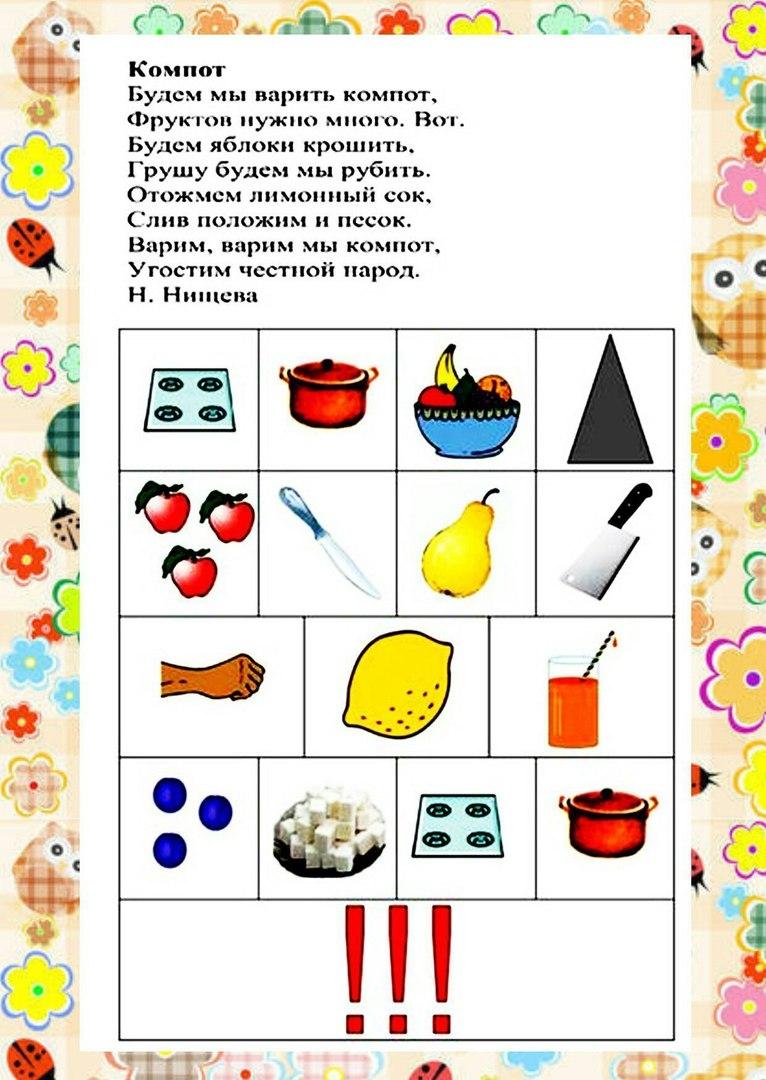 Стихи в картинках для детей 5-6 лет мнемотехника, картинки бабушке дедушке