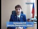 Прокурор Дедовичского района из прогр 11 01 19 dvx 511 вк