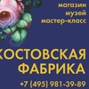 Zhostovskaya-Fabrika Dekorativnoy-Rospisi