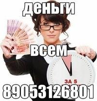 Деньги в долг в казани в контакте каком банке лучше взять кредит наличными киеве