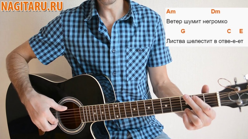 Руки Вверх! - Чужие губы. Простые аккорды и разбор | Песни под гитару - Nagitaru.ru