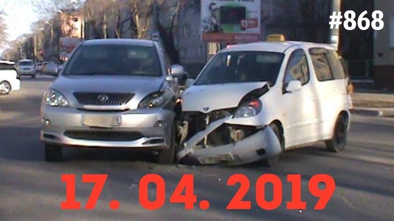 ☭★Подборка Аварий и ДТП/Russia Car Crash Compilation/868/April 2019/дтпавария
