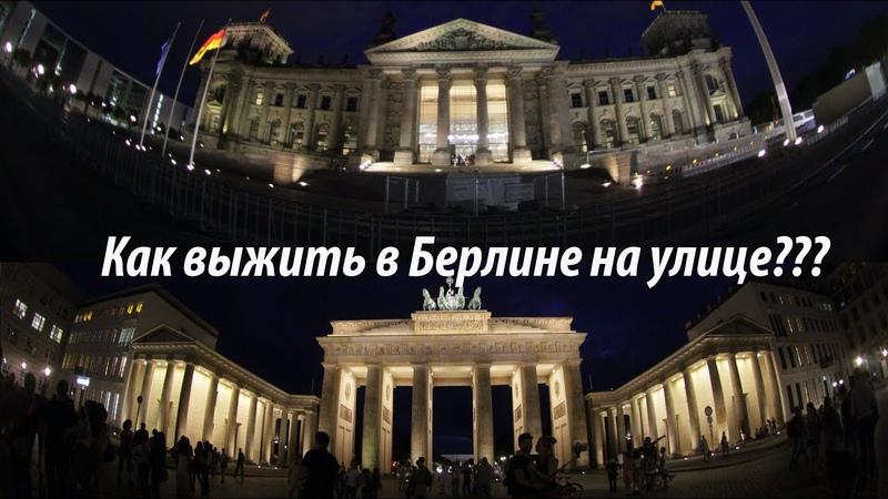 Как выжить в Берлине на улице ? Неделя на 30 евро!