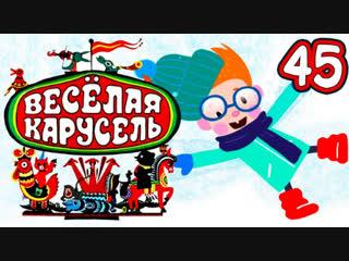 Новогодние мультики Союзмультфильм 2018  мультфильмы Веселая карусель выпуск 45
