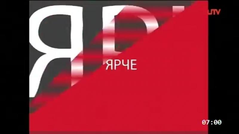 Уход на профилактику (УралИнформ-ТВ [г. Пермь], 20.08.2018)