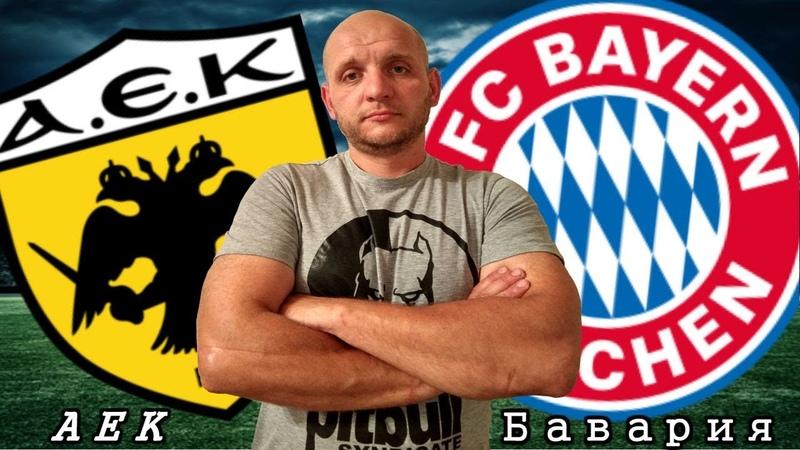 АЕК - Бавария / Прогноз и ставки на футбол / Лига Чемпионов