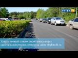 Видео: как выглядит Надежная улица после ремонта