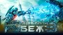 Тихоокеанский рубеж 3 Обзор / Трейлер 2 на русском