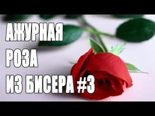 Как плести ажурную розу из бисера МК. #3
