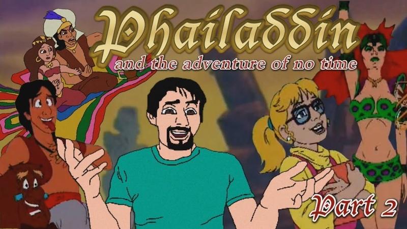 Phelous Аладдин Приключение всех времён часть 2 RUS VO