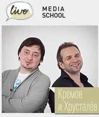 Курсы Кремова и Хрусталёва (радио Рекорд)