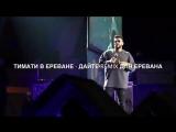 Тимати.Дайте Remix для Еревана.mp4