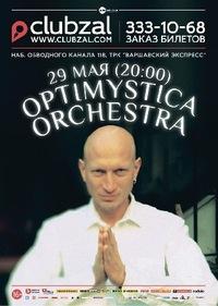 29 мая - Optimystica Orchestra в Зале Ожидания