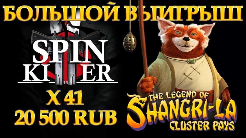 Игровой автомат The Legend of Shangri La Cluster Pays от NetEnt