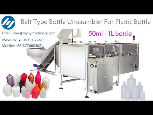 Automatic bottle unscrambling MC, bottle unscrambler sorting machine