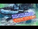 Легкая, быстрая и мобильная надувная лодка ПВХ СТЕЛС 275 АЭРО с надувным дном НДНД и мотором 5 л.с.