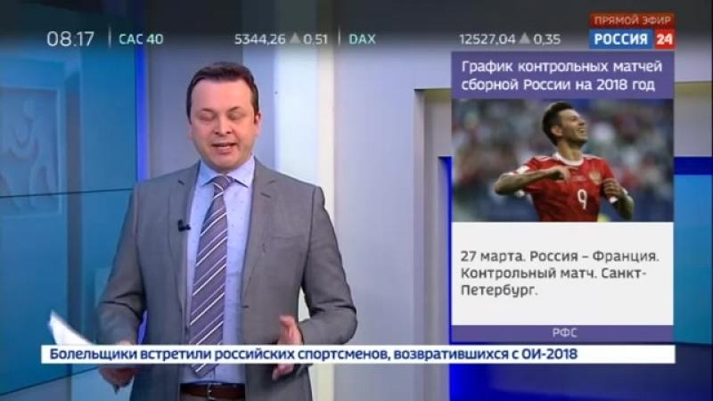 Россия 24 - Алексея Шведа признали самым ценным игроком баскетбольной Евролиги - Россия 24