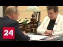 Владимир Путин обсудил со Светланой Орловой развитие Владимирской области - Россия 24