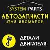 System Parts Автозапчасти для иномарок