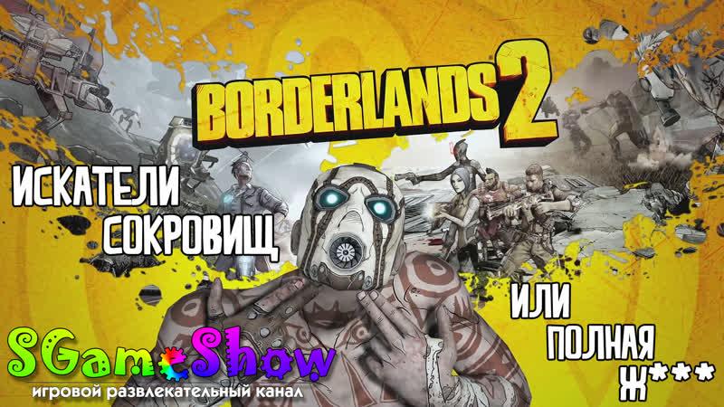 Borderlands 2 🔥 Где-то на Пандоре или очередная опа
