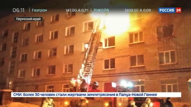 Новости на Россия 24 • По факту гибели шести человек на пожаре в Пермском крае возбуждено уголовное дело