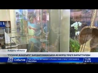 Алматы облысында «Рухани жаңғыру» бағдарламасына 40 млрд теңге бағытталды