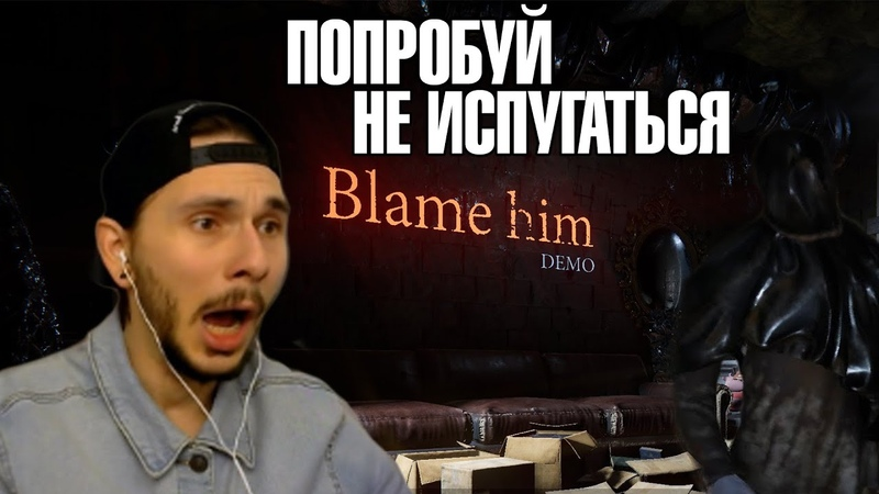 СТРАШНЫЙ ИНДИ ХОРРОР☻Blame him demo
