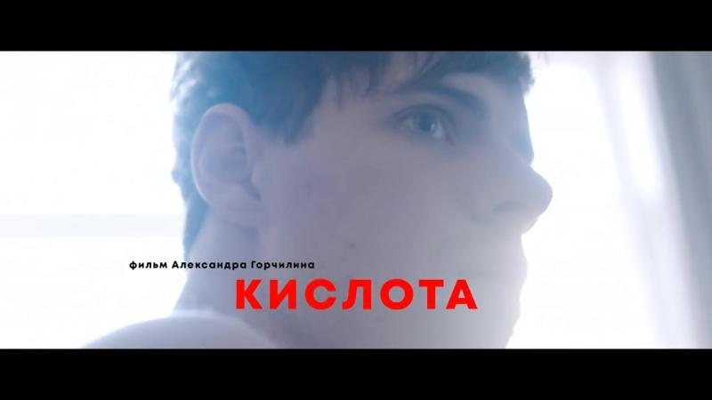 Трейлер Кислота Александр Горчилин 2018