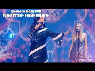 София Ротару - Подари мне лето Премьера 2018