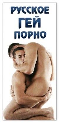 бесплатное гей порно видео скачивание: