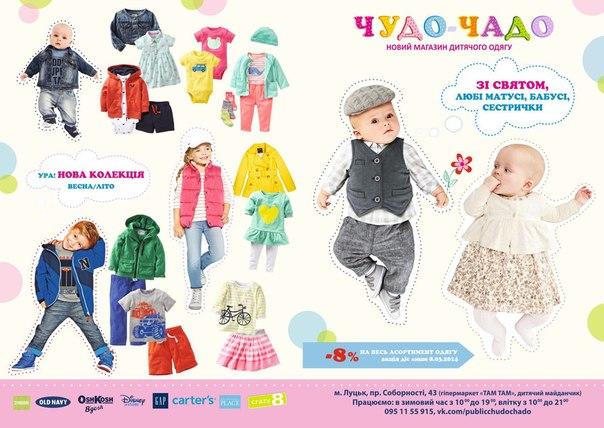 d61f1355cd50fb ... Чудо-Чадо Яна (Магазин-Дитячого-Одягу-Взуття), фотография 9 ...