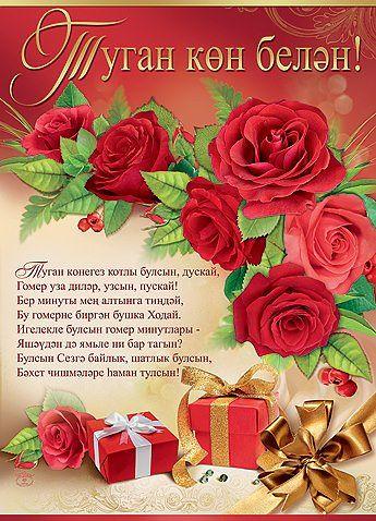 Поздравления с днем рождения на татарском языке девушке