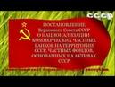 ГНЧК СССР г Москва берет Сбербанк в госсобственность СССР