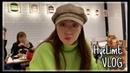 [(ENG)레리미 VLOG] 부모님과 데이트, 헬비 멤버들과 뮤지컬 관람, 친한 친구들 만나기