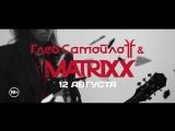 Глеб Самойлов и The Matrixx, 12 августа