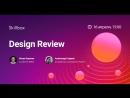 Design Review, 16.04.2018
