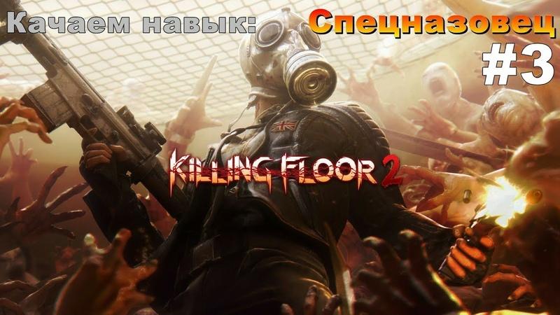 Killing Floor 2 - Качаем навык Спецназовец 3 (Стрим от 02.12.18)