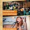 23.12 Концерт Затворник сотоварищи и 44 коридора