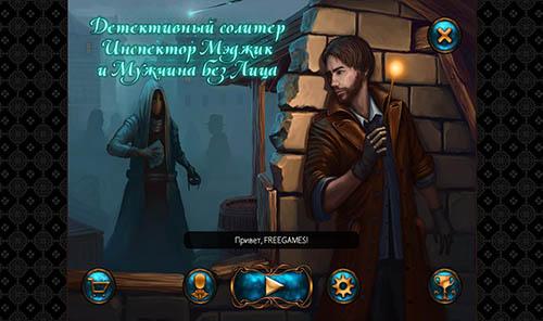 Детективный солитер 3: Инспектор Мэджик и мужчина без лица | Detective Solitaire: Inspector Magic and The Man Without a Face (Rus)