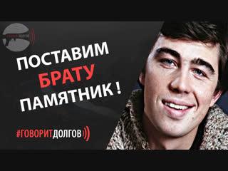 Поставим Брату памятник! // Заявление о поддержке проекта «Брат Данила»
