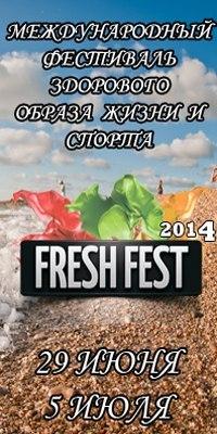 Автобусный тур из Питера на FRESH FEST 2014