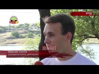 27.08.2018. Сюжет телеканала «Оплот ТВ»